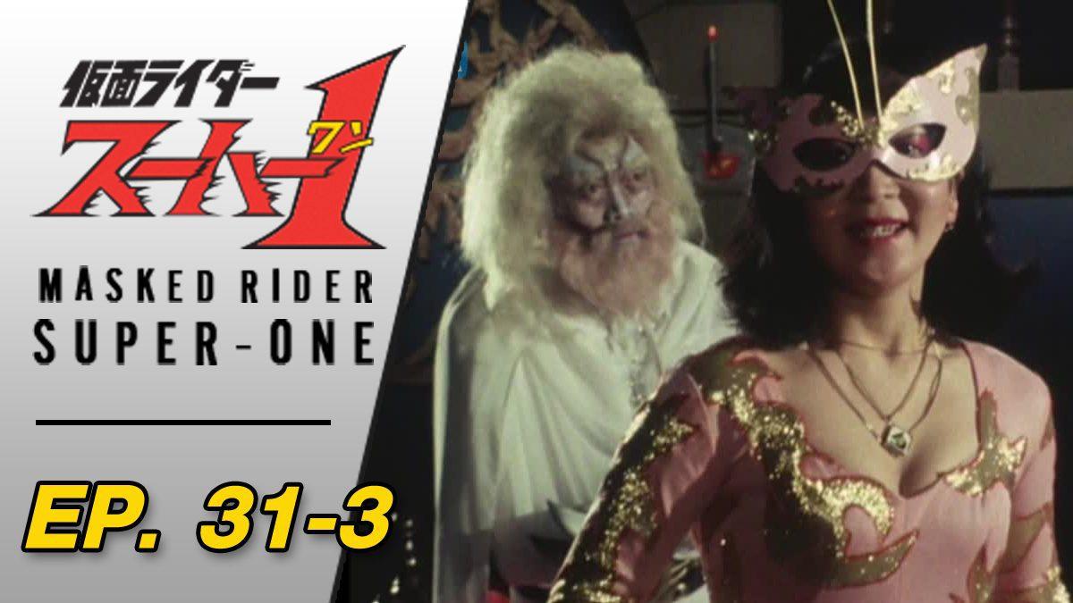 Masked Rider Super One ตอนที่ 31-3