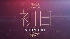 วันแรก (Shonichi) โชนิจิ – BNK48