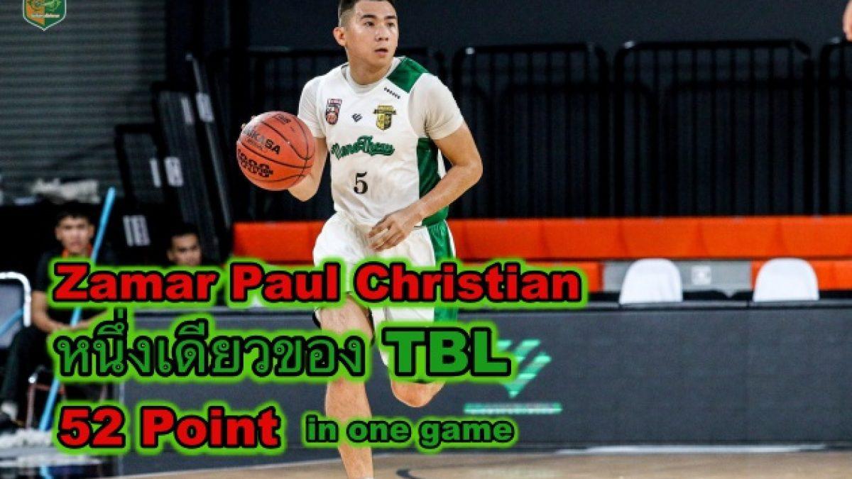 """หนึ่งเดียวของ TBL """"Zamar Paul Christian"""" สร้างสถิติทำ 52 แต้มในหนึ่งเกม"""