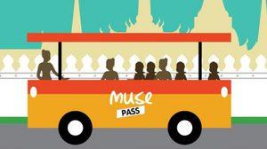 มิวเซียมสยาม ชวน Go Around นั่งรถรางเที่ยวพิพิธภัณฑ์