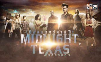 "MONO29 ส่งซีรีส์ใหม่ ""Midnight, Texas"" ประเดิมจอ"