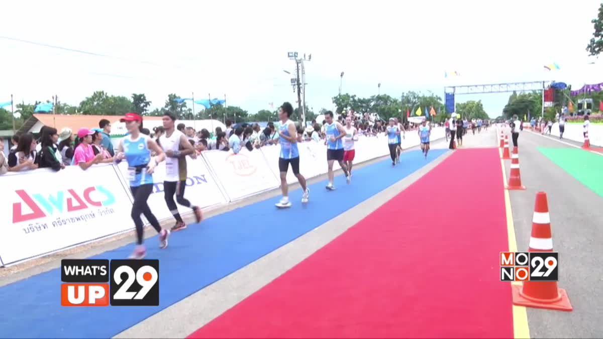 กฟผ. ร่วมกับจังหวัดลำปาง จัดกิจกรรมเดิน-วิ่ง แม่เมาะฮาล์ฟ มาราธอน ครั้งที่ 26