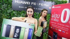 Huawei มอบสิทธิ์รับประกันเครื่อง 2 ปี  พร้อมข้อเสนอพิเศษในงาน Thailand Mobile Expo 2017