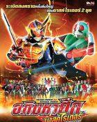 Heisei Rider vs. Showa Rider อภิมหาศึกมาสค์ไรเดอร์