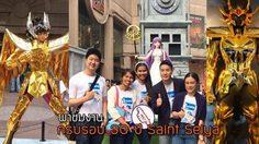 รีวิว Saint Seiya ครบรอบ 30 ปี พาชมชุด Gold Cloth 12 ราศี ที่ฮ่องกง!