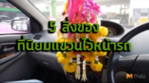 5 สิ่งของที่นิยมแขวนไว้หน้ารถยนต์