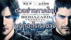 Biohazard Vendetta ตัวอย่างมูฟวี่ภาคใหม่บอกอะไรเราบ้าง