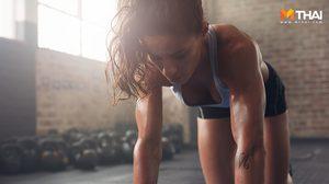 พิสูจน์ความเชื่อ! ออกกำลังกาย จนเหงื่อออกเยอะ เบิร์นไขมันได้ดี จริงหรือไม่?