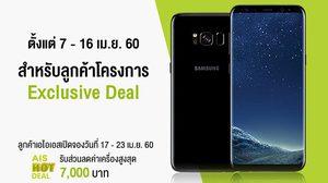 AIS เปิดจอง Samsung Galaxy S8 / S8+ พร้อมส่วนลดสูงสุด 7,000 บาท