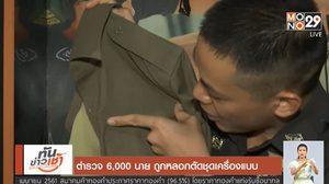ตำรวจ 6,000 นาย ถูกหลอกตัดชุดเครื่องแบบ