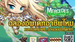 MThai Game แจกไอเทมฟรีๆจากเกมส์ Pocket MapleStory SEA