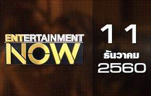 Entertainment Now 11-12-60