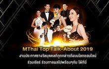 เทปบันทึกภาพงานประกาศรางวัล MThai TOP Talk-About 2019