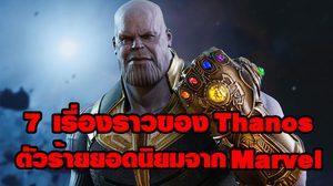 Thanosตัวร้ายจากบ้าน Marvel กับข้อเท็จจริงที่ต้องรู้ก่อนดู Infinity War !!