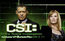 CSI : Crime Scene Investigation หน่วยเฉพาะกิจสืบศพสะเทือนเวกัส ปี 11