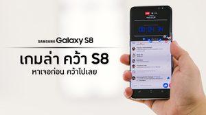 Samsung Galaxy S8 สร้างปรากฏการณ์ไร้กรอบ ออกแคมเปญ #เกมล่าคว้าS8 มีผู้ร่วมสนุกกว่า 4 แสนคน