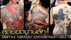 สุดยอดงานสัก Samui tattoo convention 2016
