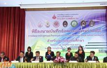 พพ.จับมือ 7 มหาวิทยาลัย เพิ่มหลักสูตรด้านพลังงาน