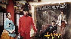 ซีรี่ย์เกาหลี Rooftop Prince (ตามหาหัวใจเจ้าชายหลงยุค)
