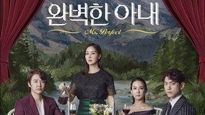 เรื่องย่อซีรีส์เกาหลี Perfect Wife