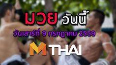 โปรแกรมมวยไทยวันนี้ วันเสาร์ที่ 9 กรกฎาคม 2559
