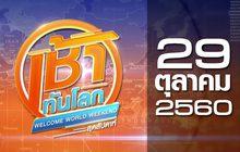 เช้าทันโลก สุดสัปดาห์ Welcome World Weekend 29-10-60
