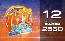 เช้าทันโลก Welcome World 12-12-60