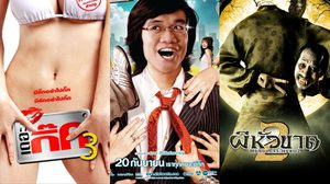 ดูต่อเนื่องตั้งภาคแรกจนภาคสุดท้าย!! 2 หนังไทยภาคต่อ ที่ดูภาคแรกแล้วอยากดูภาคต่อทันที