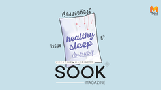 SOOK Magazine : นิตยสารสร้างสุข อ่านสนุกสุขภาพดี