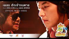 ฮักเจ้าจนตาย – โตโน่ feat. เพชร สหรัตน์