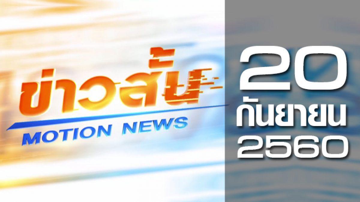 ข่าวสั้น Motion News Break 2 20-09-60
