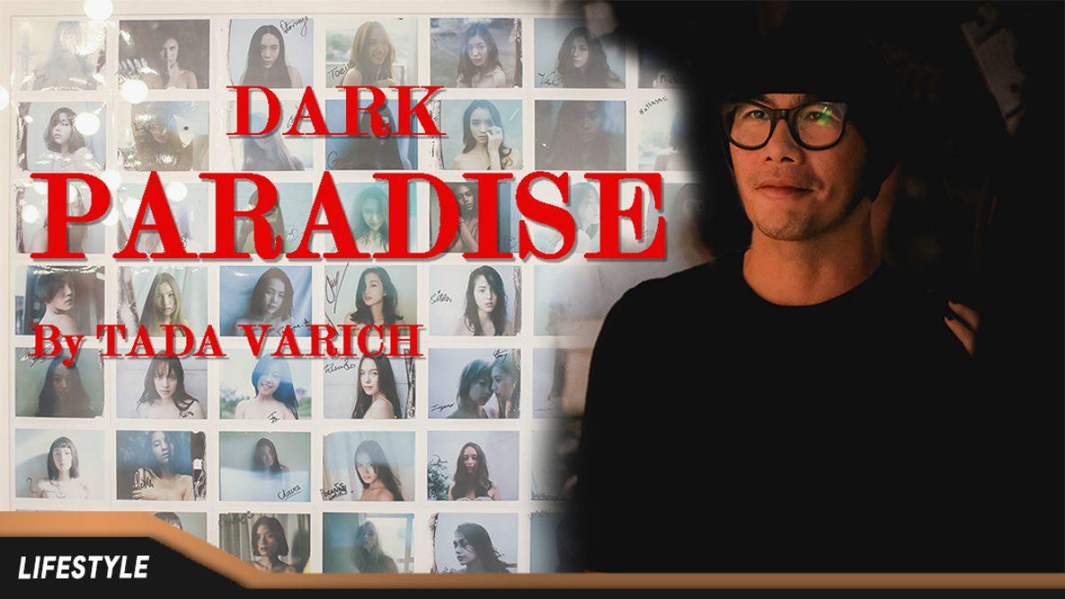 'Dark Paradise' 50 สาวเซ็กซี่ฝีมือลั่นชัตเตอร์ของ ธาดาวาริช