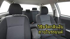 วิธี ขจัดกลิ่นอับ ภายในรถยนต์