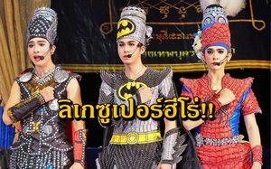 ถูกใจแม่ยก!! คณะลิเกไทยไม่ตกยุค ดัดแปลงชุดเป็นยอดมนุษย์จากหนังซูเปอร์ฮีโร่!!
