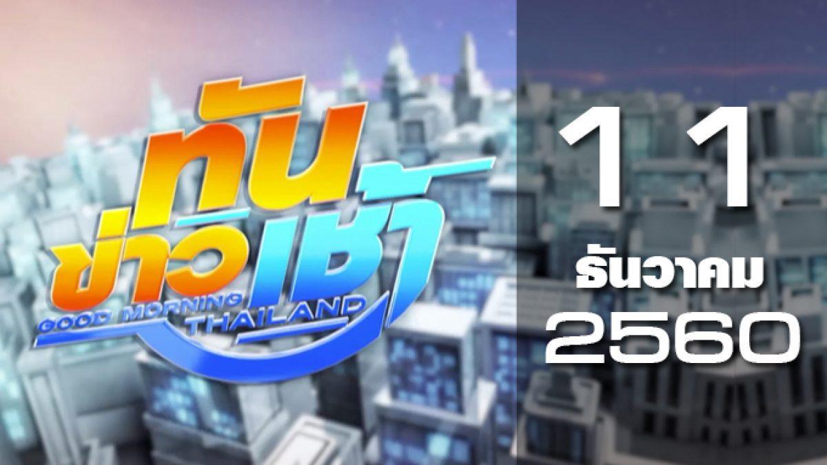 ทันข่าวเช้า Good Morning Thailand 11-10-60