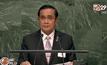 นายกรัฐมนตรีไทยกล่าวต่อที่ประชุม UN