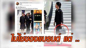 เผยแล้ว กระเป๋าถือภริยานายกฯ หลังเจอดราม่าใช้ของหรู ราคาแพง