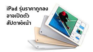 Apple เตรียมเปิดตัว iPad รุ่นราคาถูกสัปดาห์หน้า เจาะกลุ่มเป้าหมายเพื่อการศึกษา