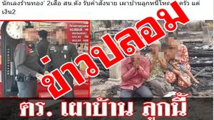 ข่าวปลอม!! พบเว็บกุข่าว ตำรวจเผาบ้านเรือนประชาชนเพราะไม่ชดใช้หนี้