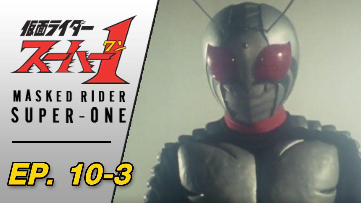 Masked Rider Super One ตอนที่ 10-3