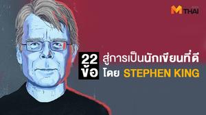 22 ข้อ สู่การเป็นนักเขียนที่ดี โดย STEPHEN KING