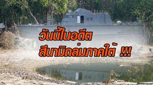 ย้อนเหตุการณ์ วันนี้ในอดีต  คลื่นยักษ์ทะเลคลั่ง ถล่มภาคใต้ของไทย