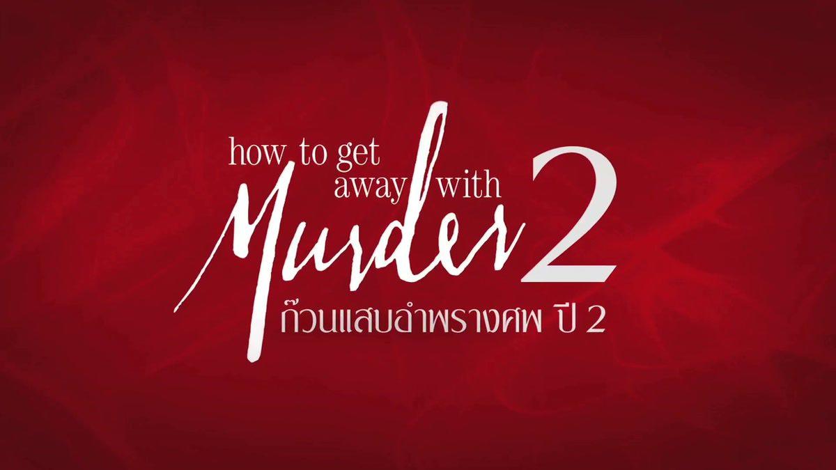 [Teaser]How to Get Away With Murder ก๊วนแสบอำพรางศพ ปี 2