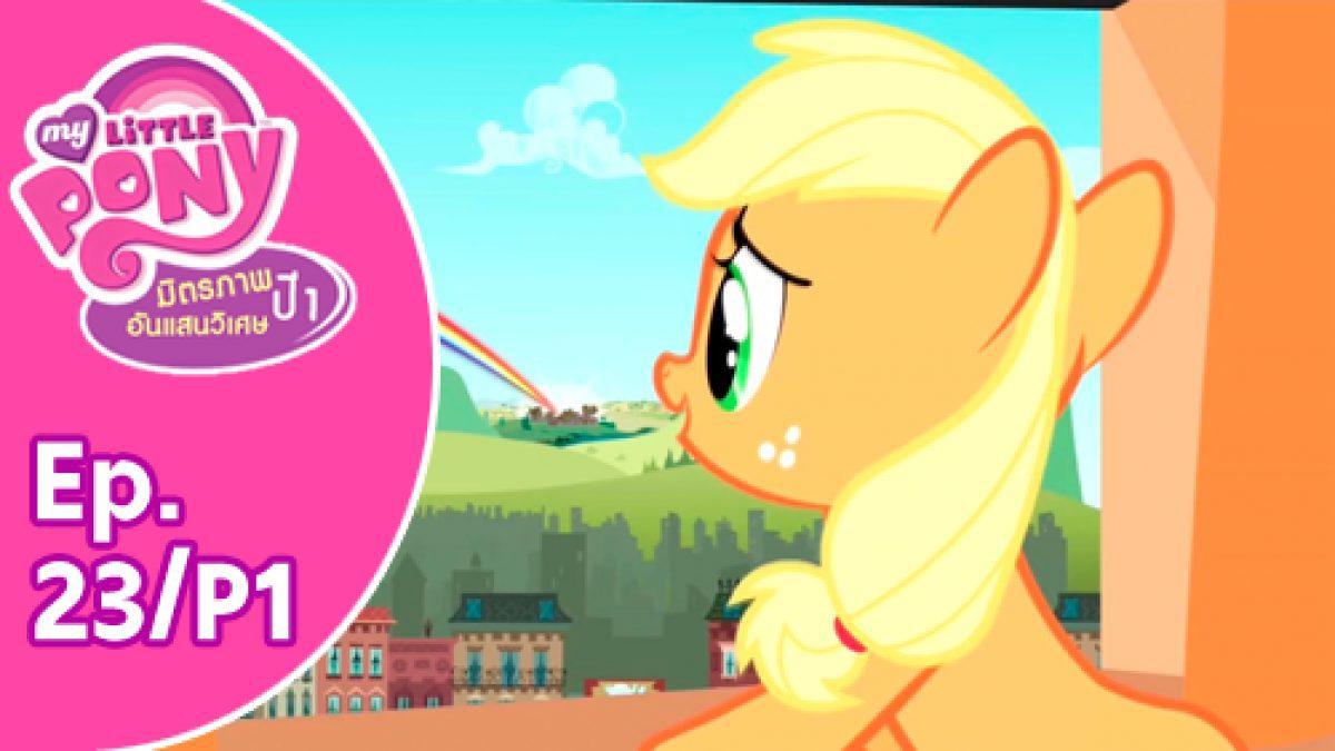 My Little Pony Friendship is Magic: มิตรภาพอันแสนวิเศษ ปี 1 Ep.23/P1