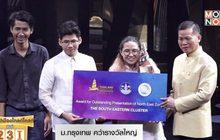 ม.กรุงเทพ คว้ารางวัลใหญ่ จากเทศกาลหนังต่างประเทศที่ถ่ายทำในประเทศไทย ครั้งที่ 6