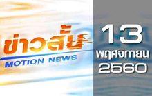 ข่าวสั้น Motion News Break 3 13-11-60