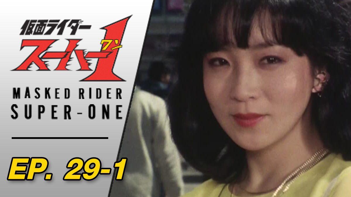 Masked Rider Super One ตอนที่ 29-1