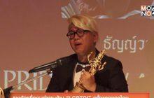 """รางวัลเพื่อคนทำงานด้าน """"LGBTQI"""" ครั้งแรกของไทย"""