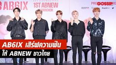 "AB6IX เสิร์ฟความฟิน ให้ ABNEW ชาวไทย กับงาน ""AB6IX 1ST FANMEETING 1ST ABNEW IN BANGKOK"""