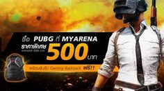 ลุ้นรับ Gaming Backpack ฟรี กับกิจกรรมเครดิตเสี่ยงทายจาก MyArena